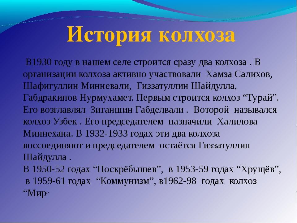История колхоза В1930 году в нашем селе строится сразу два колхоза . В органи...