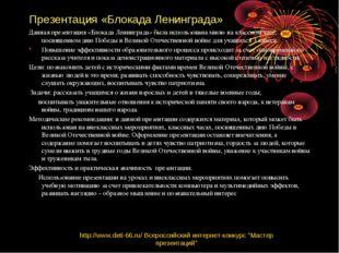 Презентация «Блокада Ленинграда» Данная презентация «Блокада Ленинграда» была