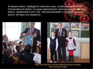 В нашем классе проводятся классные часы, посвященные Великой Отечественной во