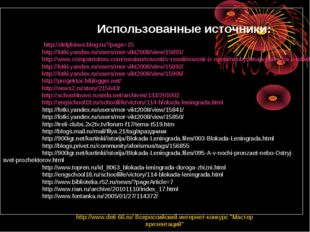 Использованные источники: http://delphinus.blog.ru/?page=15 http://fotki.yan
