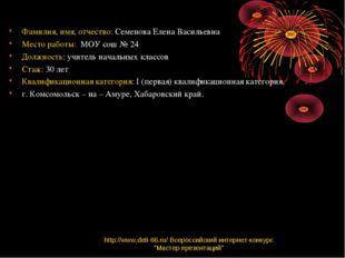 Фамилия, имя, отчество: Семенова Елена Васильевна Место работы: МОУ сош № 24