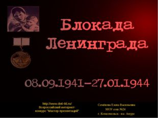 Семёнова Елена Васильевна МОУ сош №24 г. Комсомольск - на- Амуре http://www.d