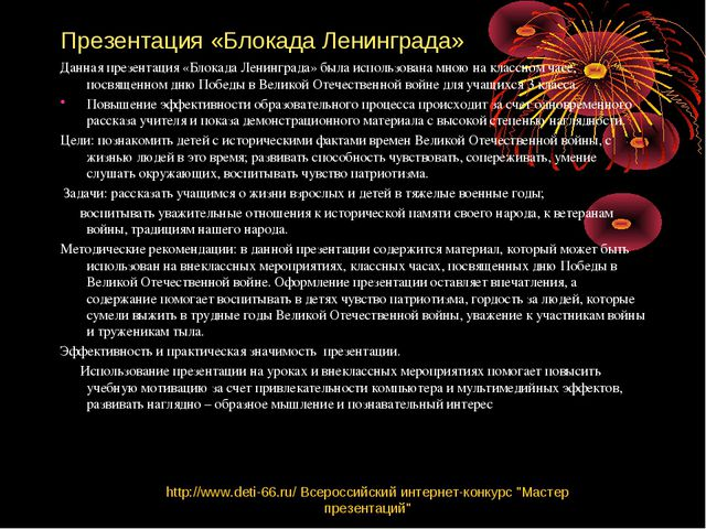 Презентация «Блокада Ленинграда» Данная презентация «Блокада Ленинграда» была...