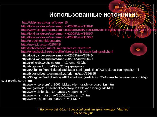 Использованные источники: http://delphinus.blog.ru/?page=15 http://fotki.yan...