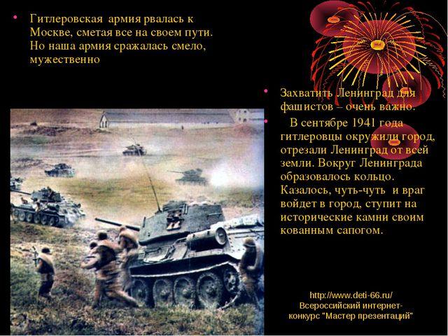 Гитлеровская армия рвалась к Москве, сметая все на своем пути. Но наша армия...