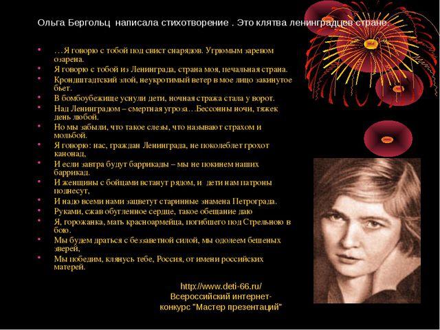 Ольга Бергольц написала стихотворение . Это клятва ленинградцев стране. …Я го...