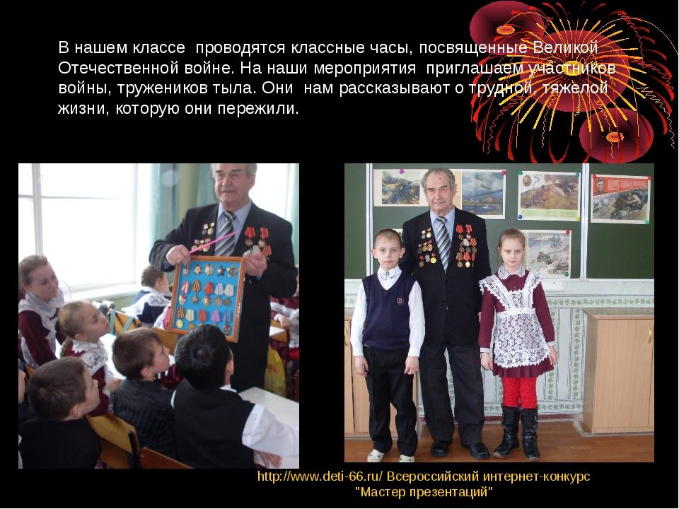 В нашем классе проводятся классные часы, посвященные Великой Отечественной во...