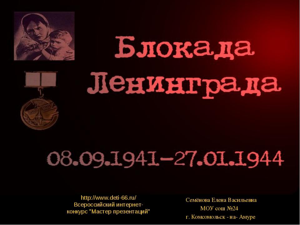 Семёнова Елена Васильевна МОУ сош №24 г. Комсомольск - на- Амуре http://www.d...