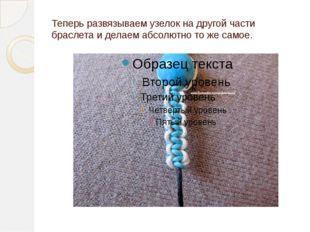 Теперь развязываем узелок на другой части браслета и делаем абсолютно то же с