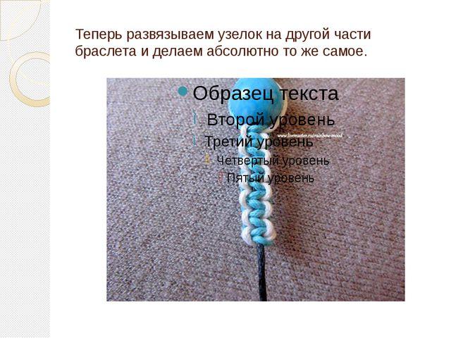 Теперь развязываем узелок на другой части браслета и делаем абсолютно то же с...