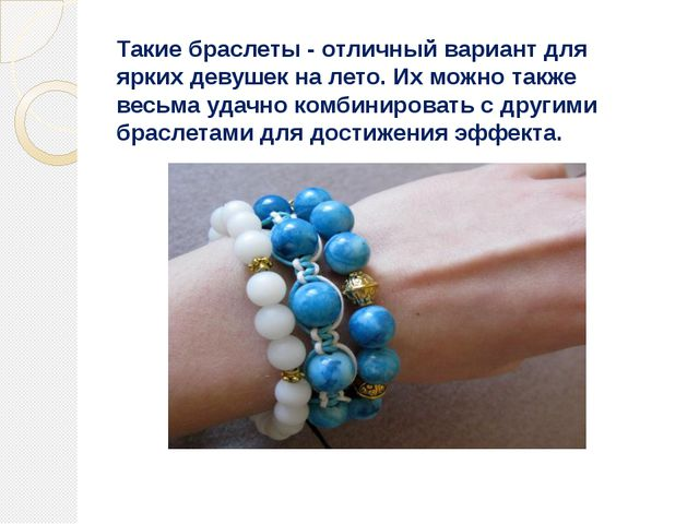 Такие браслеты - отличный вариант для ярких девушек на лето. Их можно также в...