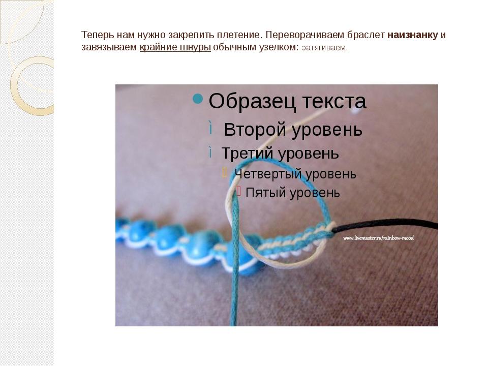 Теперь нам нужно закрепить плетение. Переворачиваем браслетнаизнанкуи завяз...