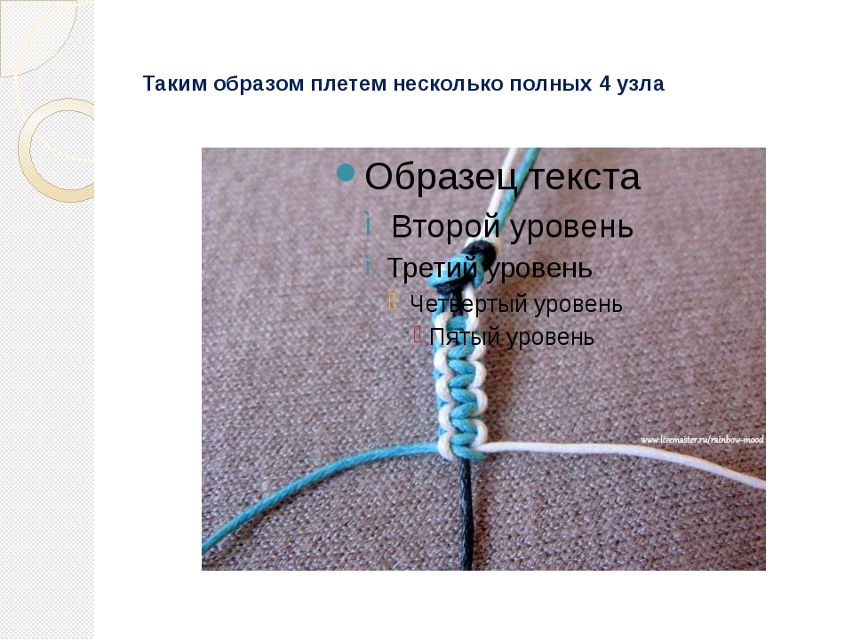 Таким образом плетем несколько полных 4 узла