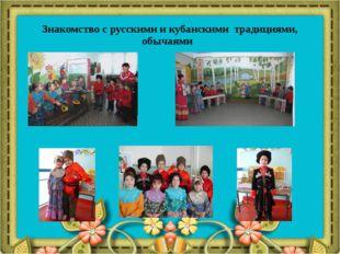 Знакомство с русскими и кубанскими традициями, обычаями