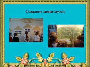 Создание мини-музея