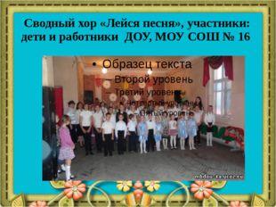 Сводный хор «Лейся песня», участники: дети и работники ДОУ, МОУ СОШ № 16