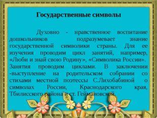 Государственные символы Духовно - нравственное воспитание дошкольников подраз