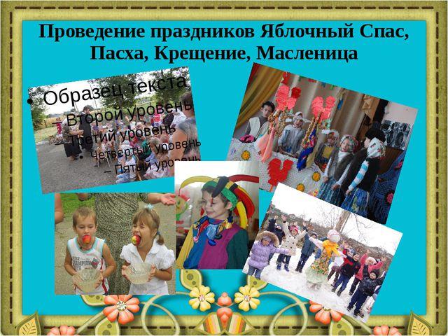 Проведение праздников Яблочный Спас, Пасха, Крещение, Масленица