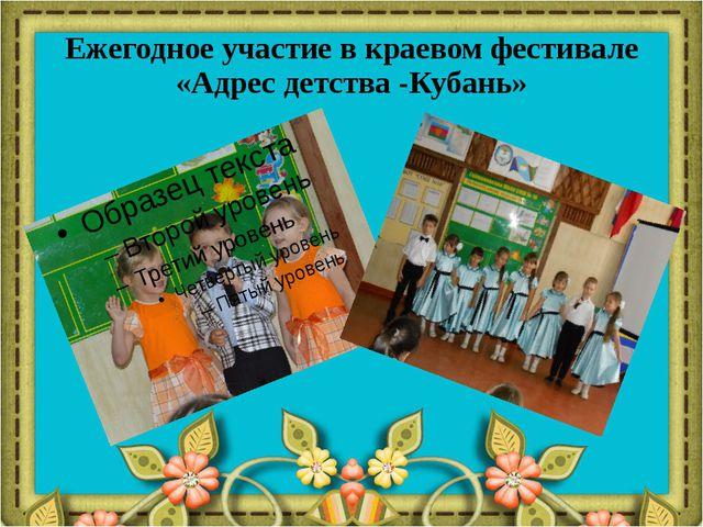 Ежегодное участие в краевом фестивале «Адрес детства -Кубань»