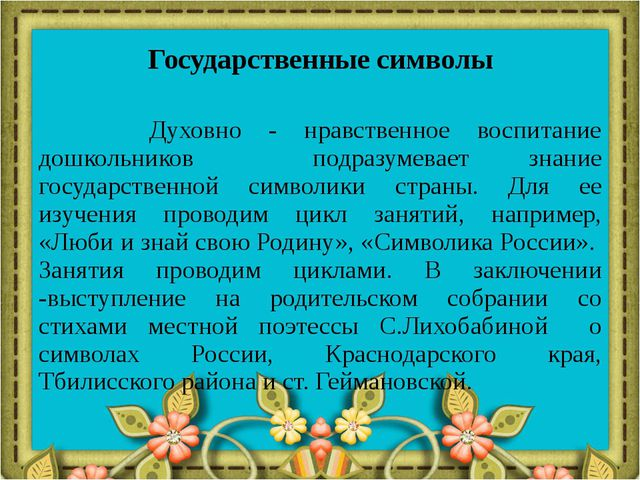 Государственные символы Духовно - нравственное воспитание дошкольников подраз...