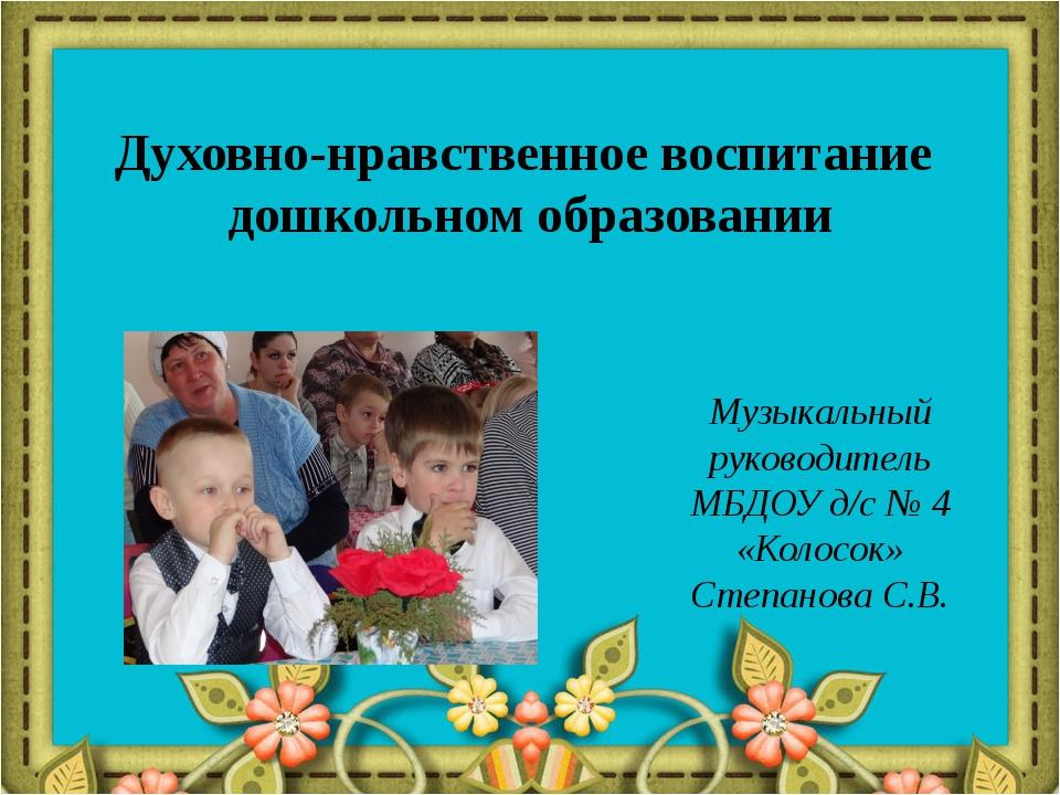 Духовно-нравственное воспитание дошкольном образовании Музыкальный руководите...