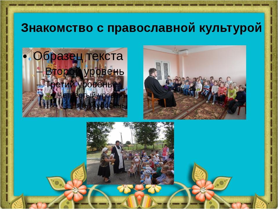 Знакомство с православной культурой