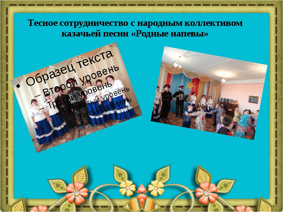 Тесное сотрудничество с народным коллективом казачьей песни «Родные напевы»