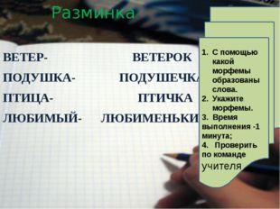 Разминка ВЕТЕР- ВЕТЕРОК ПОДУШКА- ПОДУШЕЧКА ПТИЦА- ПТИЧКА ЛЮБИМЫЙ- ЛЮБИМЕНЬКИЙ