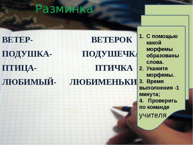 Разминка ВЕТЕР- ВЕТЕРОК ПОДУШКА- ПОДУШЕЧКА ПТИЦА- ПТИЧКА ЛЮБИМЫЙ- ЛЮБИМЕНЬКИЙ...