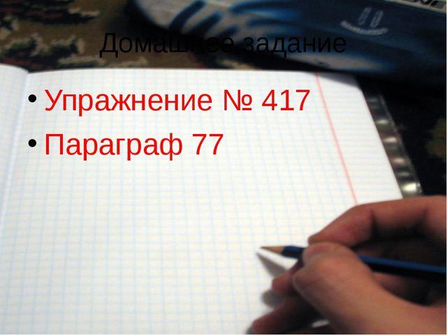 Домашнее задание Упражнение № 417 Параграф 77
