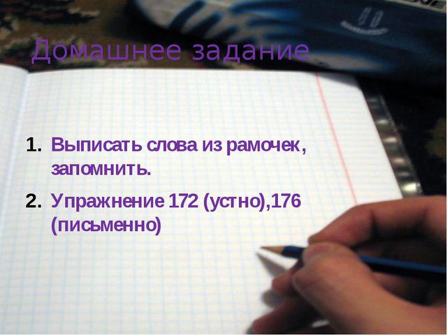 Домашнее задание Выписать слова из рамочек, запомнить. Упражнение 172 (устно)...