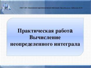 ГБОУ СПО «Лысковский агротехнический техникум» Преподаватель: Бабушкина Н. Н