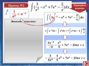 Пример №2 Записать решение:  Проверить решение     ?