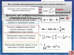 Пример №4 Все способы интегрирования имеют целью свести интеграл к таблично