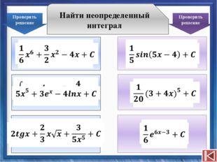 Следует отметить, что для функции вида f(kx+b) можно применять упрощенную фор