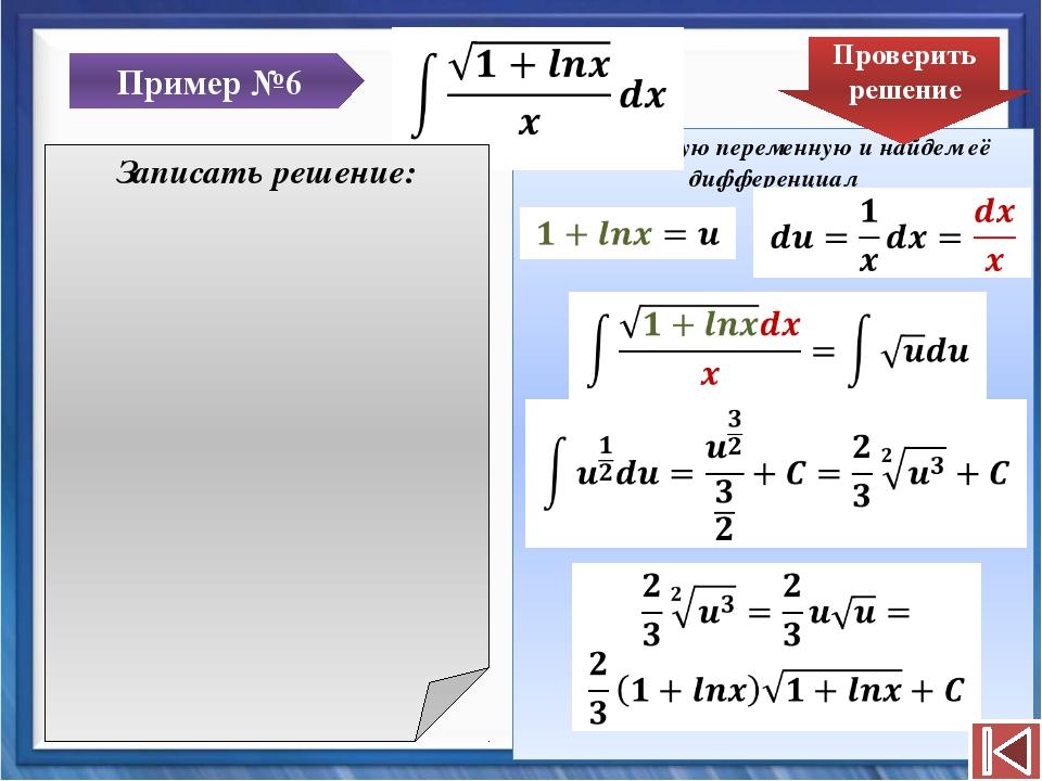 Введем новую переменную и найдем её дифференциал Пример №6  Записать решени...