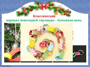 ЭТАПЫ ИЗГОТОВЛЕНИЯ: Классический вариант новогодней гирлянды - бумажная цепь.