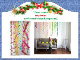 Новогодняя гирлянда из бумаги (второй вариант). FokinaLida.75@mail.ru