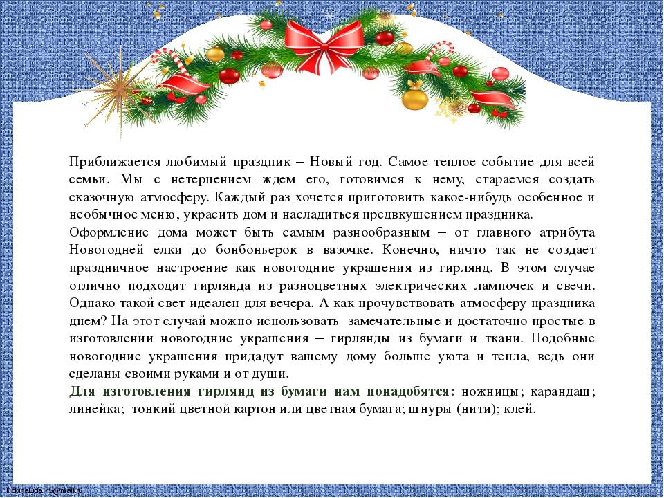 Приближается любимый праздник – Новый год. Самое теплое событие для всей семь...