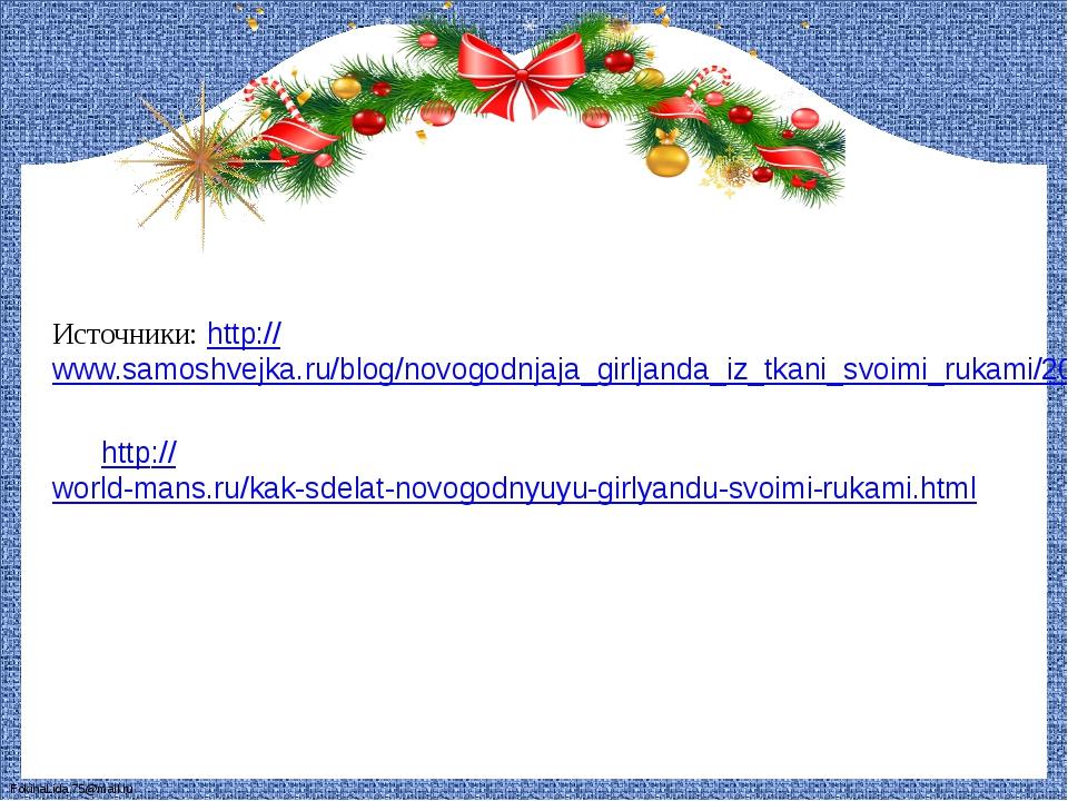 Источники: http://www.samoshvejka.ru/blog/novogodnjaja_girljanda_iz_tkani_svo...