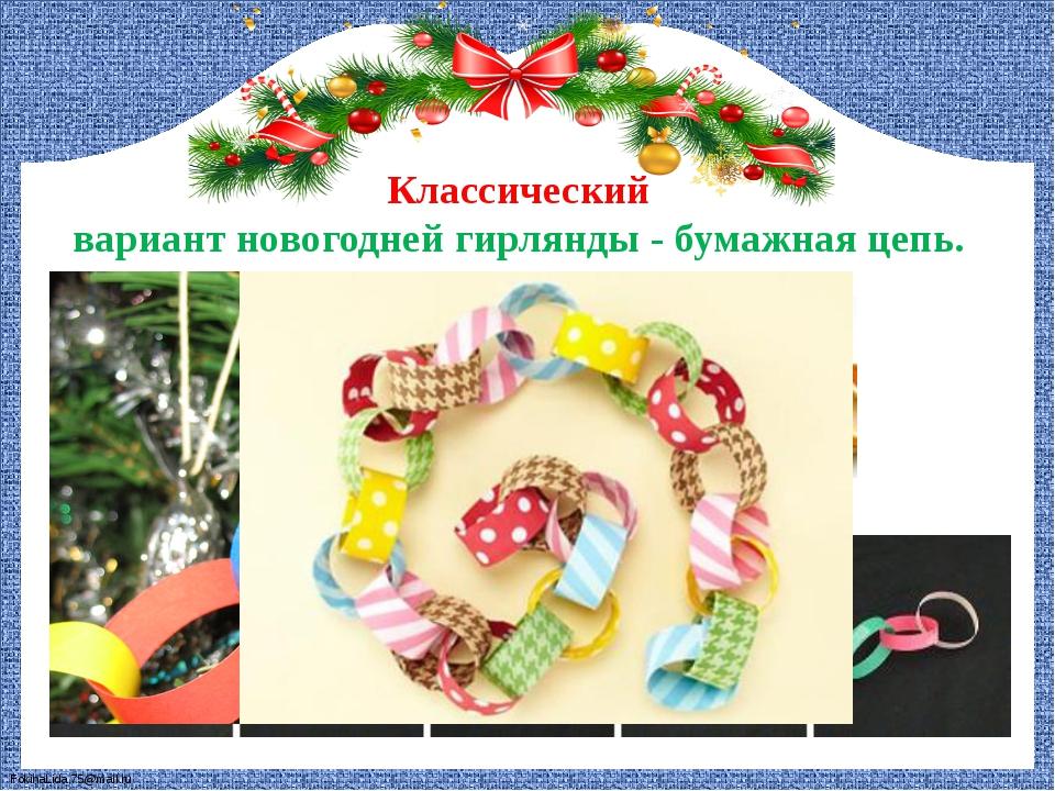 ЭТАПЫ ИЗГОТОВЛЕНИЯ: Классический вариант новогодней гирлянды - бумажная цепь....