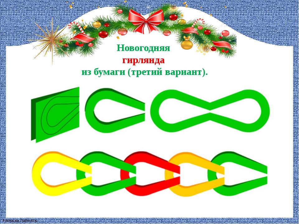 Новогодняя гирлянда из бумаги (третий вариант). FokinaLida.75@mail.ru