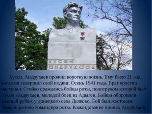 Хусен Андрухаев прожил короткую жизнь. Ему было 21 год, когда он совершил с