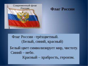 Флаг России Флаг России –трёхцветный. (Белый, синий, красный) Белый цвет сим