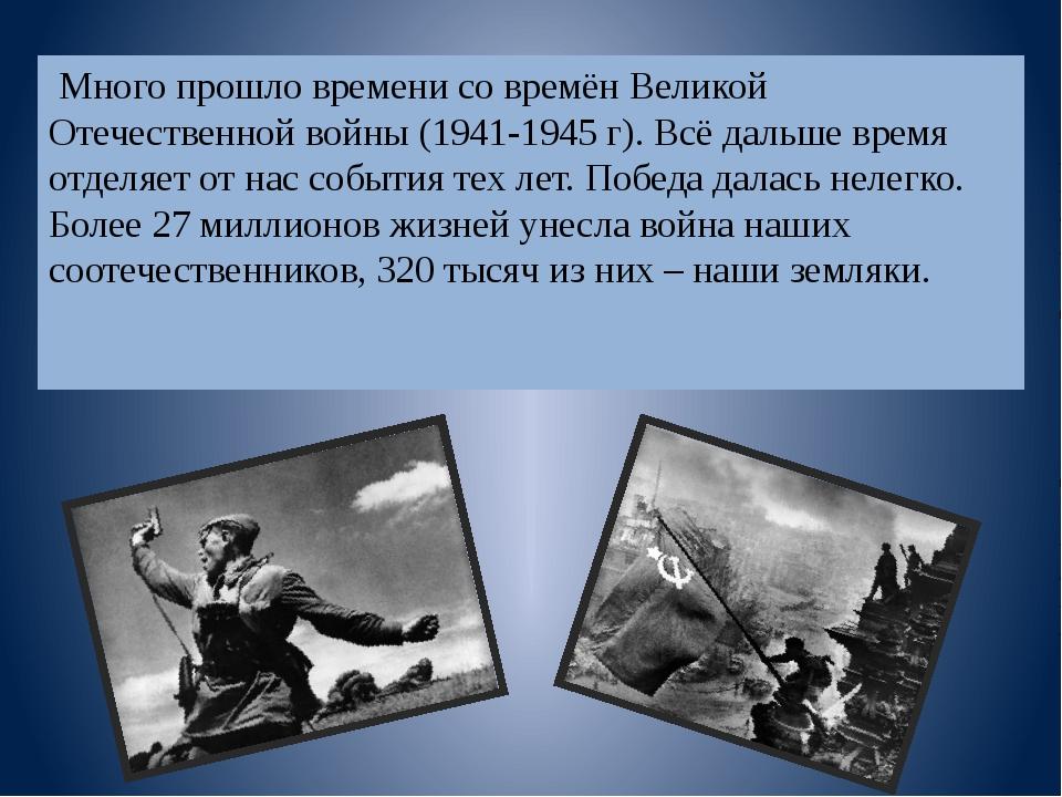 Много прошло времени со времён Великой Отечественной войны (1941-1945 г). Вс...