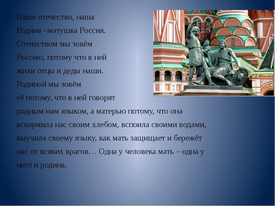 Наше отечество, наша Родина –матушка Россия. Отечеством мы зовём Россию, пот...
