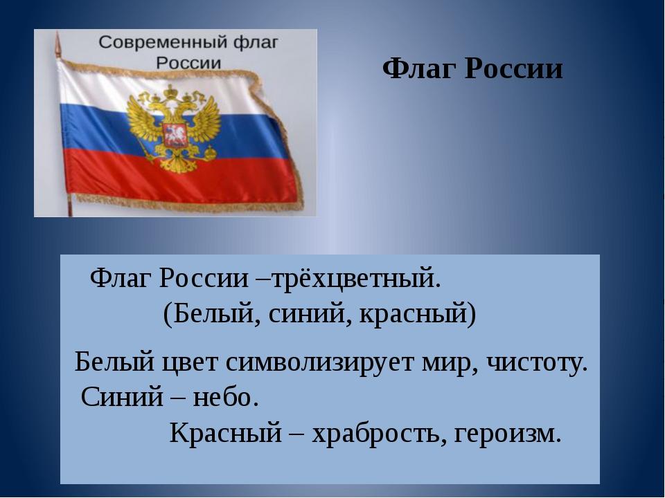 Флаг России Флаг России –трёхцветный. (Белый, синий, красный) Белый цвет сим...