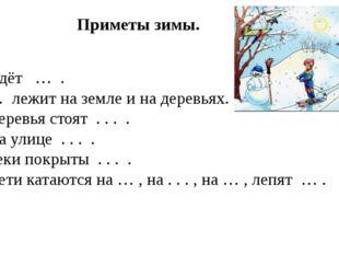 Приметы зимы. Идёт … . … лежит на земле и на деревьях. Деревья стоят . . . .