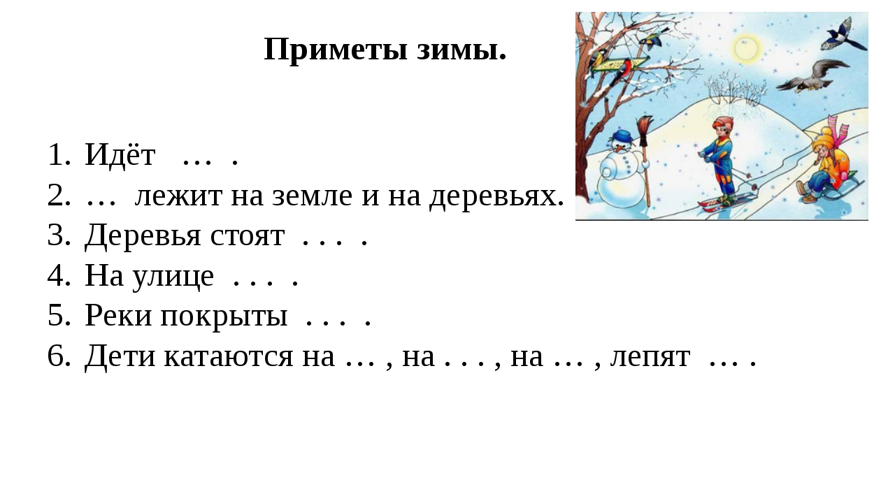 Приметы зимы. Идёт … . … лежит на земле и на деревьях. Деревья стоят . . . ....