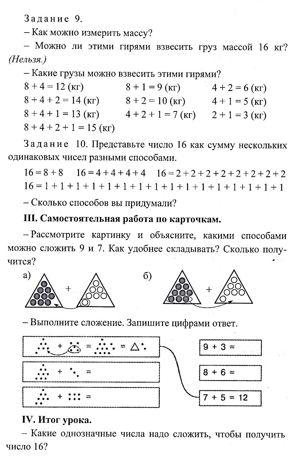 E:\математика сканирована на уроки\сканирование0014.jpg
